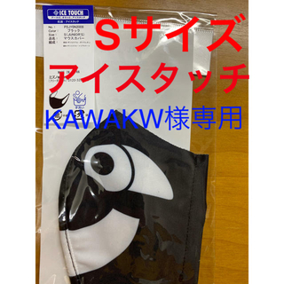ミズノ(MIZUNO)の【kawakw様用】ミズノ アイスタッチ Sサイズ グランパスくん(応援グッズ)