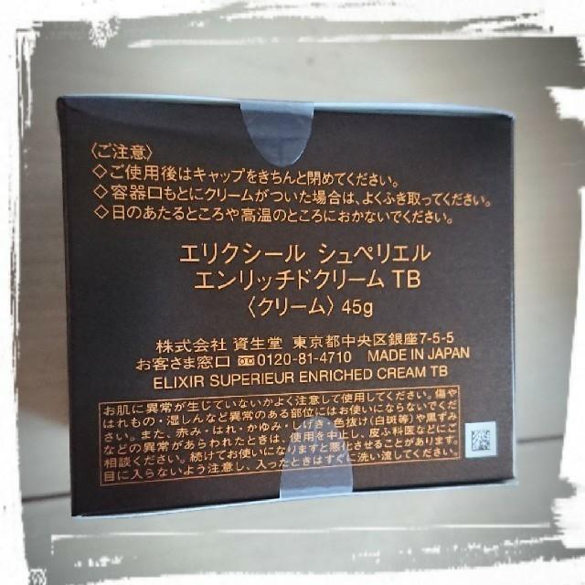 ELIXIR(エリクシール)の資生堂 エリクシール シュペリエル ELIXIR エンリッチドクリーム TB コスメ/美容のスキンケア/基礎化粧品(フェイスクリーム)の商品写真