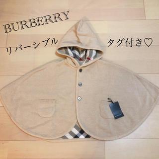 バーバリー(BURBERRY)のバーバリー♡リバーシブルポンチョ♡未使用タグ付き✨(ジャケット/コート)