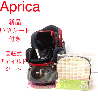 Aprica - アップリカ*新品い草クッション付*回転式チャイルドシート*フラディア 赤黒