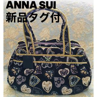 アナスイ(ANNA SUI)の【新品タグ付き】ANNA SUIバッグ(ハンドバッグ)