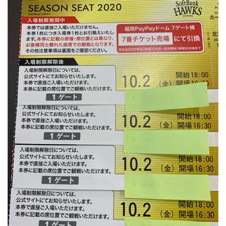フクオカソフトバンクホークス(福岡ソフトバンクホークス)のソフトバンクホークス チケット 10月2日(野球)