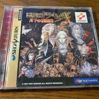 コナミ(KONAMI)のセガサターン 悪魔城ドラキュラ(家庭用ゲームソフト)