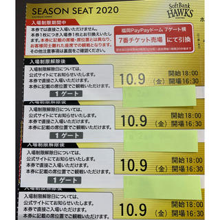 フクオカソフトバンクホークス(福岡ソフトバンクホークス)のソフトバンクホークス チケット 10月9日(野球)