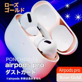 Apple - AirPodsProダストガード 【ローズゴールド】ガードカバー 極薄!③