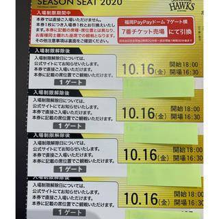 フクオカソフトバンクホークス(福岡ソフトバンクホークス)のソフトバンクホークス チケット 10月16日(野球)