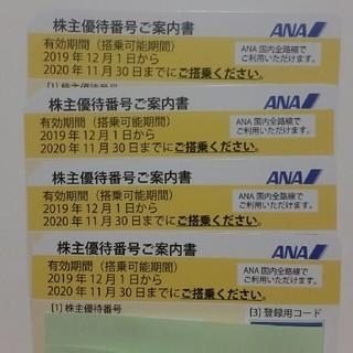 ANA(全日本空輸) - 全日空 ANA 株主優待券 4枚