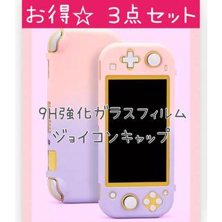 可愛い♡人気カラー Switch liteカバー スイッチライトケース(その他)