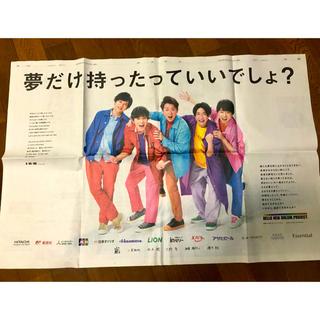 嵐 - 読売新聞 嵐