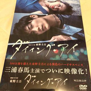 連続ドラマW 東野圭吾「ダイイング・アイ」 DVD(TVドラマ)