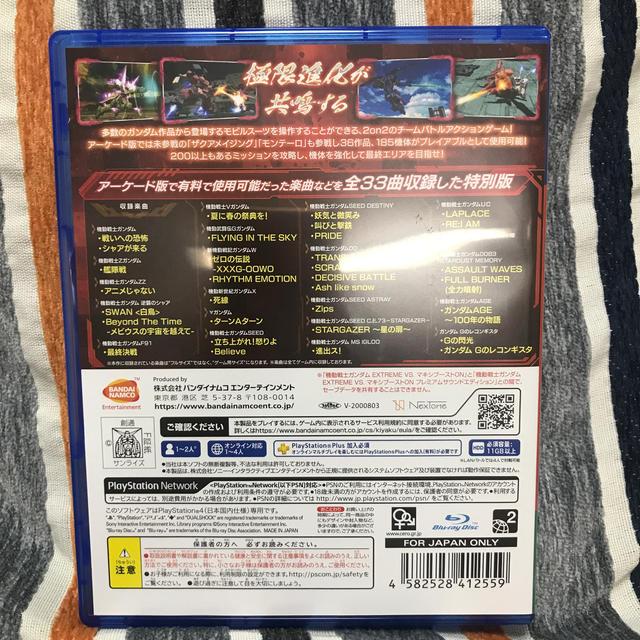 PlayStation4(プレイステーション4)の機動戦士ガンダム EXTREME VS. マキシブーストON プレミアムサウンド エンタメ/ホビーのゲームソフト/ゲーム機本体(家庭用ゲームソフト)の商品写真