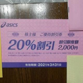 アシックス(asics)のasics 割引券(ショッピング)