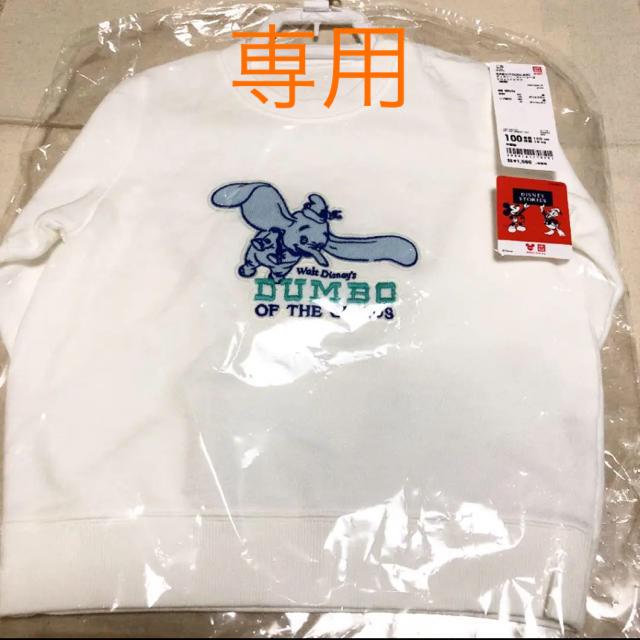 UNIQLO(ユニクロ)の新品 ユニクロ ダンボ  トレーナー 100 キッズ/ベビー/マタニティのキッズ服男の子用(90cm~)(Tシャツ/カットソー)の商品写真
