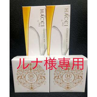 ハッチ(HACCI)のルナ様専用 HACCI 洗顔石鹸&クレンジングミルクセット(洗顔料)