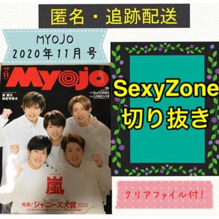 セクシー ゾーン(Sexy Zone)のSexyZone 切り抜き(MYOJO 2020年11月号)(アート/エンタメ/ホビー)