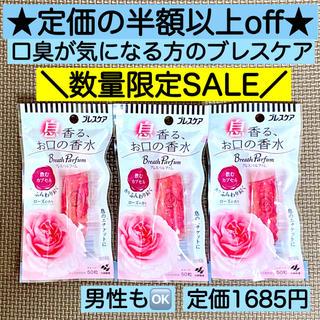 小林製薬 - 3個★大人気の口臭ケア★ブレスパルファム50粒 ローズ ブレスケア 歯磨き代用