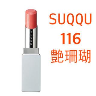 SUQQU - SUQQU モイスチャーリッチリップスティック 116【限定色】