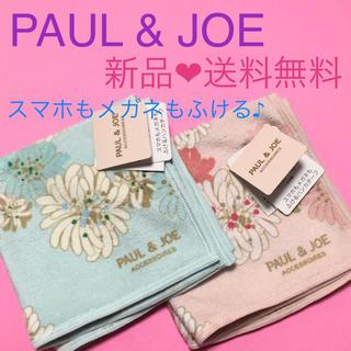PAUL & JOE - 1,760円分【PAUL & JOE】スマホもメガネもふけるハンカチーフ