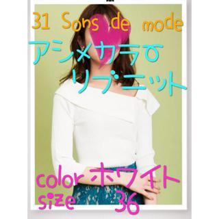 トランテアンソンドゥモード(31 Sons de mode)の31 Sons de mode アシメカラー リブニット ホワイト(カットソー(長袖/七分))