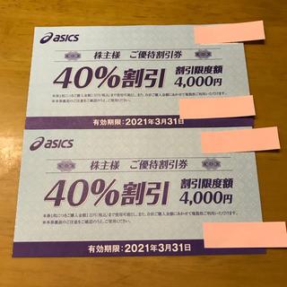 アシックス(asics)の★ asics 株主優待割引券 40%off2枚セット ★(ショッピング)