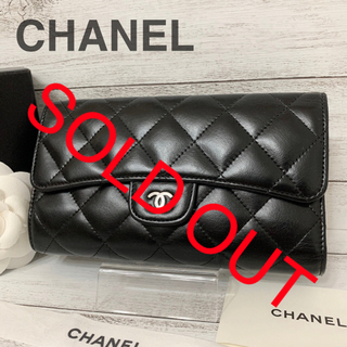 CHANEL - CHANEL✨シャネル✨マトラッセ✨ラムスキン✨三つ折り✨長財布✨美品