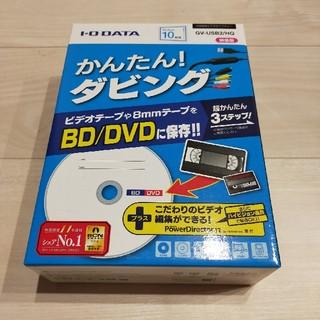 アイオーデータ(IODATA)のUSB接続ビデオキャプチャー(映像用ケーブル)