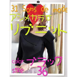 31 Sons de mode - 31 Sons de mode アシメカラー リブニット ブラック