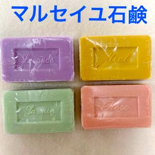 【4個】マルセイユ石鹸♡made in France♡洗顔 石鹸シャンプー