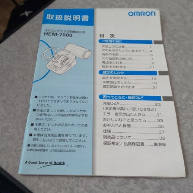 計 オムロン エラー 血圧