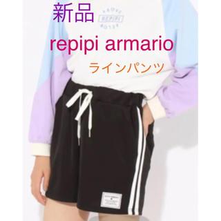 レピピアルマリオ(repipi armario)の⭐︎新品⭐︎レピピアルマリオ repipiarmario ラインパンツ(パンツ/スパッツ)