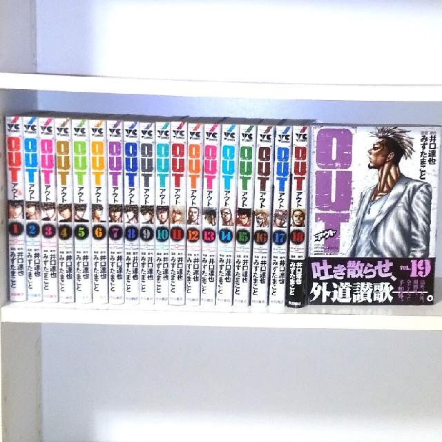 秋田書店(アキタショテン)のOUT  アウト  全巻  1~19巻 エンタメ/ホビーの漫画(全巻セット)の商品写真