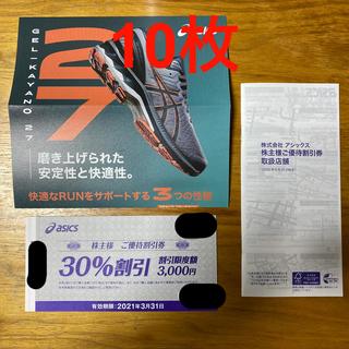 アシックス(asics)のアシックス 株主優待券 10枚(ショッピング)