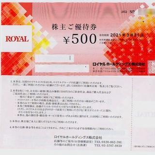 ロイヤルホールディングス 株主優待 3000円分(レストラン/食事券)