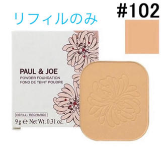 ポールアンドジョー(PAUL & JOE)の新品☆ポール&ジョー ヴェールファンデーション  リフィル 102(ファンデーション)