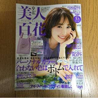美人百花 9月号  雑誌 ファッション着回しアイメイク 痩せ加工コーデボトム涼感