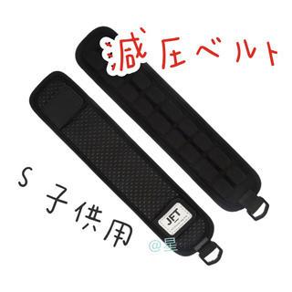 【ダブル S 黒】JFT減圧ベルト 反重力 肩パッド 子供 ランドセル バック