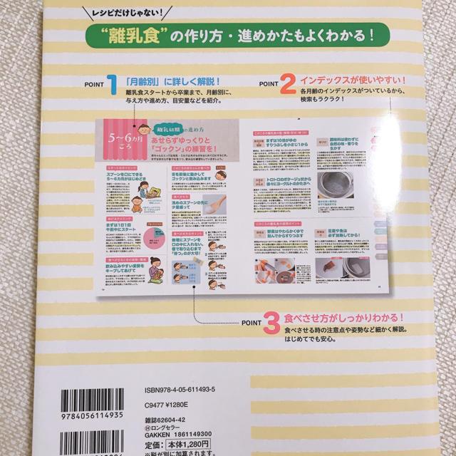 離乳食本 キッズ/ベビー/マタニティの授乳/お食事用品(その他)の商品写真