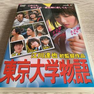 東京大学物語 田中圭 DVD