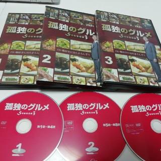 孤独のグルメ Season3 1 ~3DVD 全話揃います(TVドラマ)