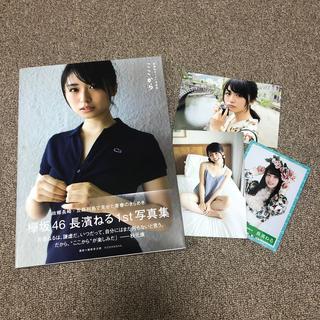 欅坂46(けやき坂46) - ここから 長濱ねる1st写真集