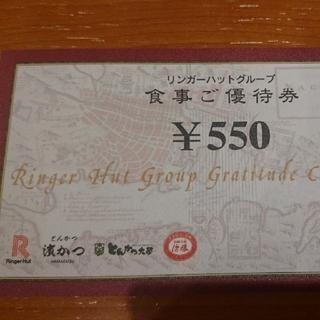 リンガーハット(リンガーハット)のリンガーハットグループ 食事ご優待券(株主優待) 3850円分(フード/ドリンク券)