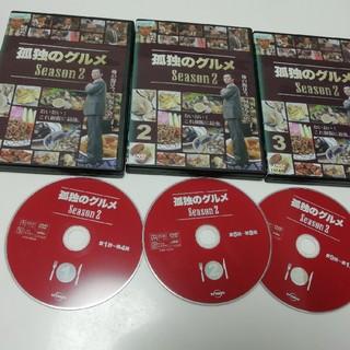 孤独のグルメ Season2 1~3 DVD 全話揃います(TVドラマ)