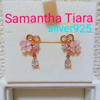 サマンサティアラ(Samantha Tiara)の『未使用』Samantha Tiara シルバー925 ピアス(ピアス)