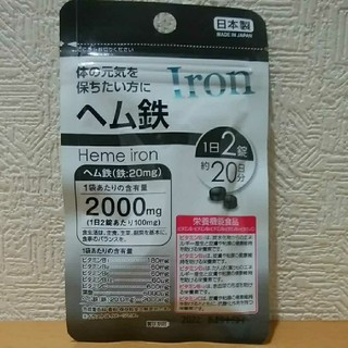 【20日分】ヘム鉄 サプリメント