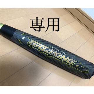 MIZUNO - ギガキング02 84cm トップバランス 750g