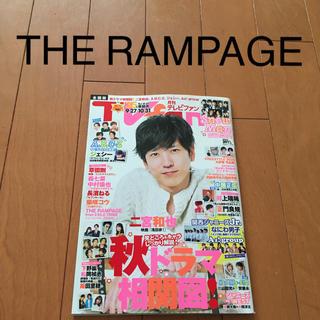 ザランページ(THE RAMPAGE)のTVfan 11月号 ザランページ(アート/エンタメ/ホビー)
