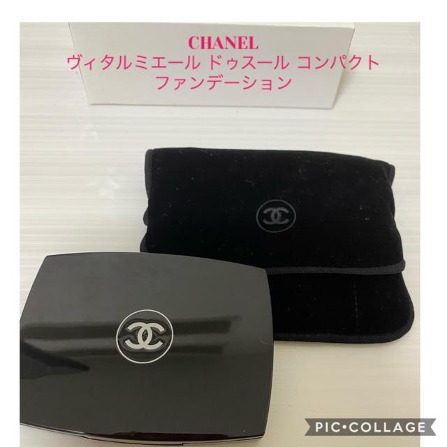 CHANEL(シャネル)のCHANEL ヴィタルミエールドゥスール ファンデーション コスメ/美容のベースメイク/化粧品(ファンデーション)の商品写真