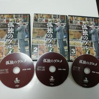 孤独のグルメ 1~3 DVD 全話揃います(TVドラマ)