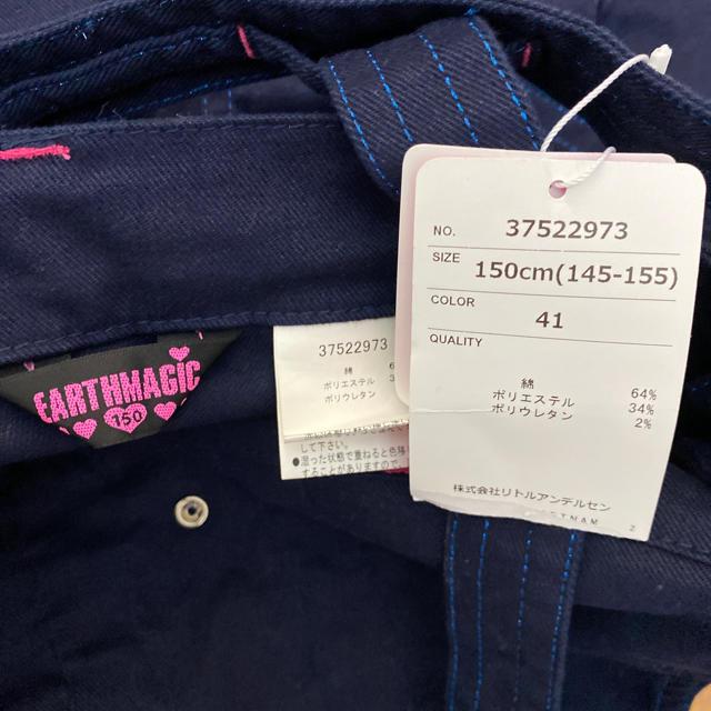 EARTHMAGIC(アースマジック)のアースマジック 150'サロペット'女の子'小学生'ズボン'パンツ'E キッズ/ベビー/マタニティのキッズ服女の子用(90cm~)(パンツ/スパッツ)の商品写真