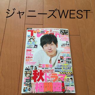 ジャニーズウエスト(ジャニーズWEST)のTVfan 11月号 めちゃかん(アート/エンタメ/ホビー)